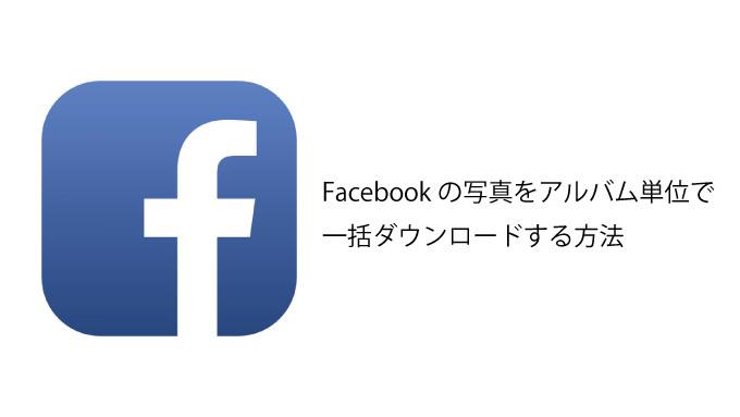 Facebook photo album download 1