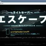 google-lightsaber-escape-1.jpg