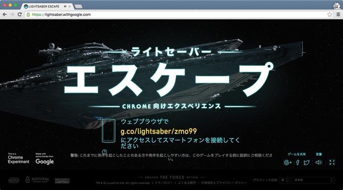 面白い!Google スマホとPCブラウザで遊べる「ライトセーバー エスケープ」を公開!