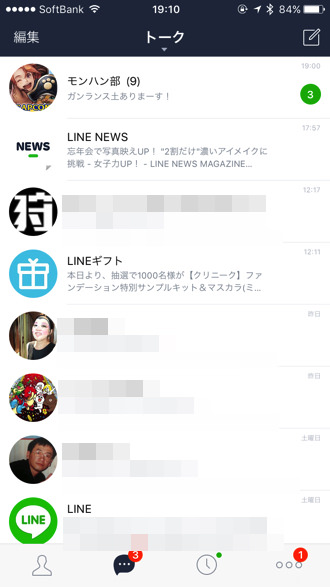 Iphone app line updat 2