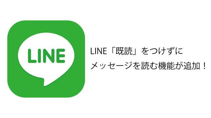 LINEで既読にせずにメッセージが読める!ただしiPhone 6s以降のみ!