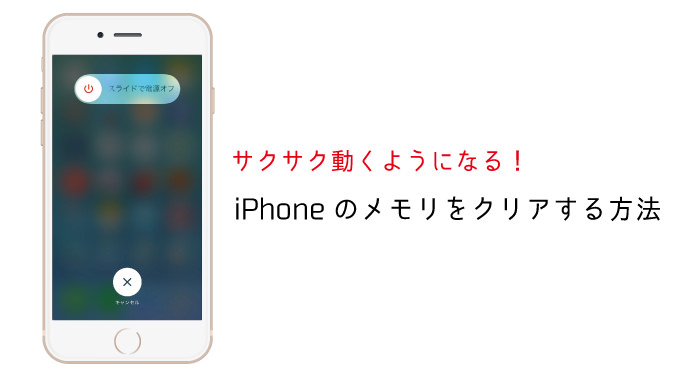 Iphone ram clear 1