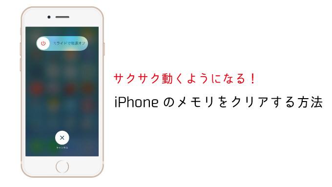 10秒でiPhoneのメモリをクリアしてサクサクにする方法