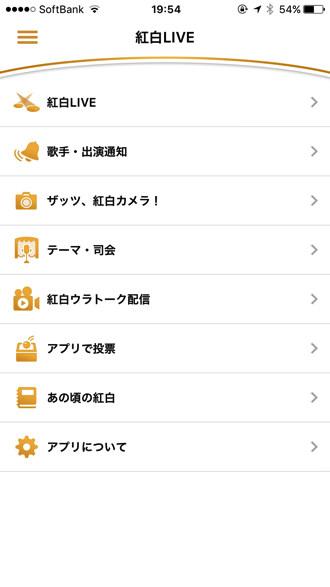 Iphoneapp kouhaku 2