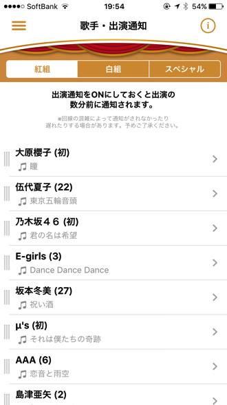 Iphoneapp kouhaku 3