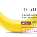 マジか?!スマホにあれ乗せるだけで力量が図れるアプリ「ThinThin」