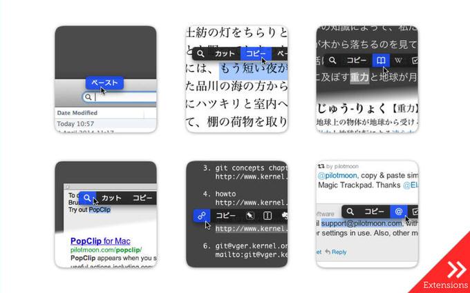 超便利な人気Macアプリ「PopClip」が70%オフのセール中!