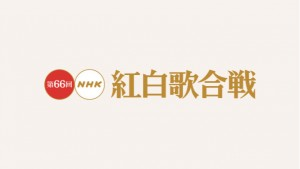 第66回紅白歌合戦(2015)の曲目発表!小林幸子「千本桜」、BUMP OF CHIKEN「ray」