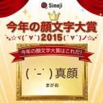2015年顔文字大賞は「( ˙-˙ ) 真顔」|「受け手によってどのようにも受け取れる」