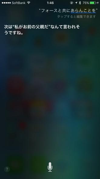 Siri starwars 1