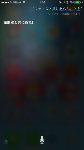Siri starwars 2