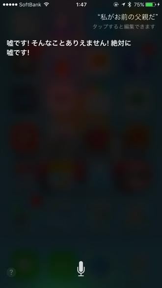 Siri starwars 4