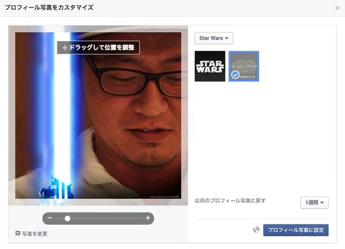 Starwars facebook