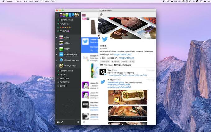 最強のTwitterクライアント「Tweetman」が公開!SlackのようなUIで今後に期待