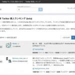 twitter-haijin-ranking-whotwi-1.jpg