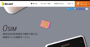 500MBまで無料で使えるSIM「0 SIM」がソネットから発売