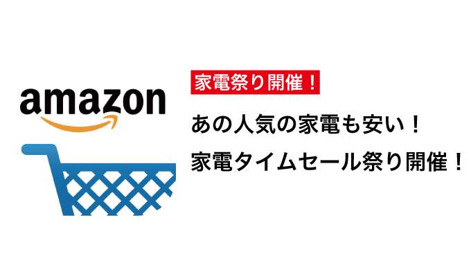 人気家電もお買い得!Amazon「家電タイムセール祭り」を23・24日に開催