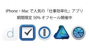 期間限定!iPhone & Macで仕事が捗るアプリが50%オフセールを開催中!