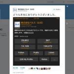 バルス祭り―タニタは敗れ「株式会社バルス」に、速報では秒間最大約55,000ツイート!