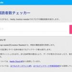 blog-subscribers-checker-1.jpg