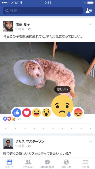 Facebook new reaction 2