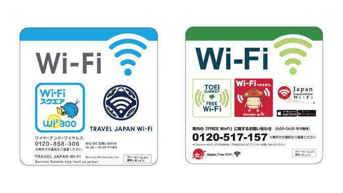 2月5日より都営地下鉄車内で無料WiFiを提供開始!2020年までに全編成へ導入予定
