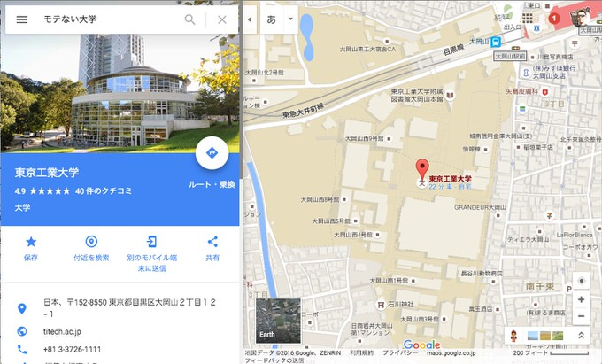 Googlemap xx university 2