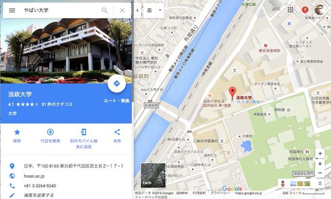 Googlemap xx university 5