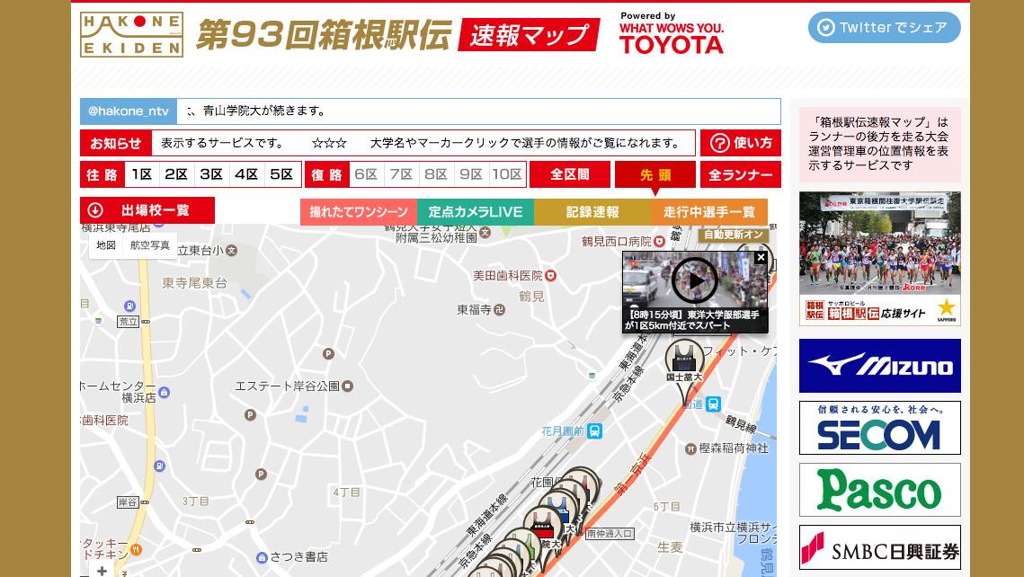 箱根駅伝速報マップ|箱根駅伝のランナーの位置を確認できるサービス
