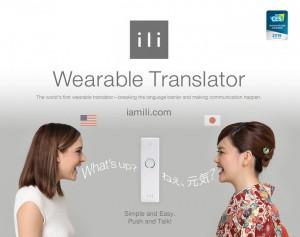 完全に「翻訳こんにゃく」!ウェアラブル翻訳デバイス「ili(イリー)」が超すごい!
