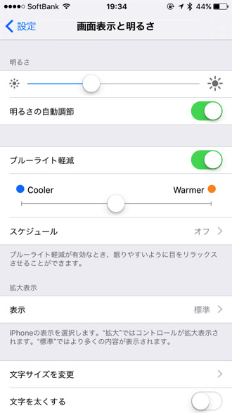 Ios9 3 bluelight 1
