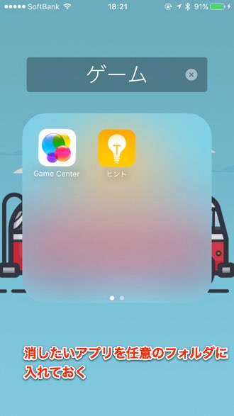 Ios9 default app hide 1