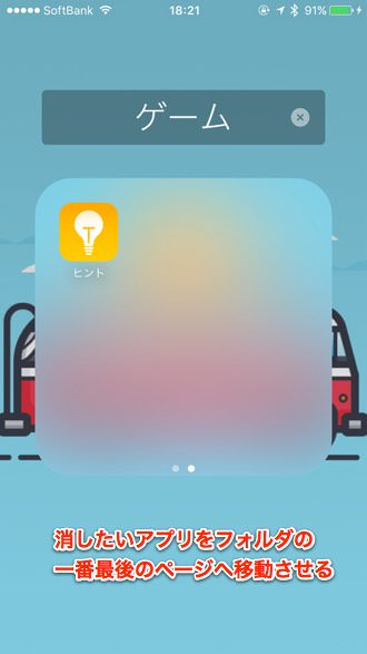 Ios9 default app hide 2