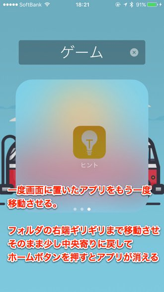 Ios9 default app hide 3