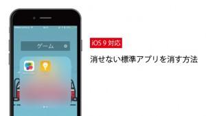 【裏技】iPhoneで消せない標準アプリを消す方法(iOS 9)