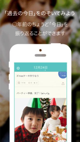 Iphoneapp fricael 1