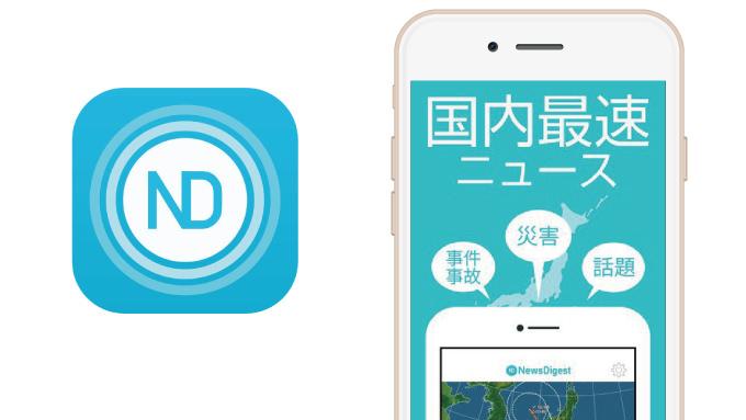 オススメの良アプリ!速報に特化したニュースアプリ「NewsDigest(ニュースダイジェスト)」