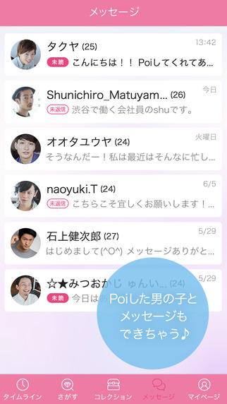 Iphoneapp poiboy 3