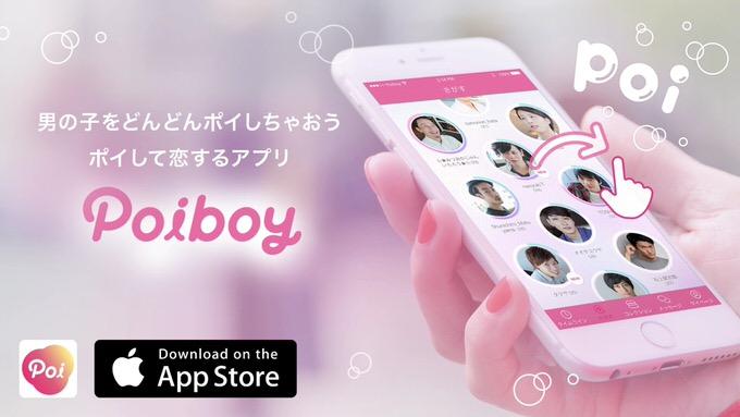 Iphoneapp poiboy 4