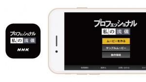 「プロフェッショナル 仕事の流儀」の動画を作成できる公式アプリが登場