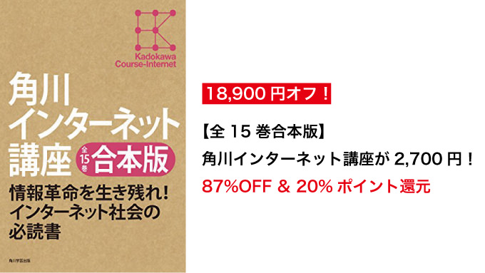 買わない理由がない!【全15巻合本版】角川インターネット講座が21,600円→2,700円の超特化に!
