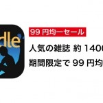 Kindle 99円均一セール開催中!人気の雑誌、約1800冊がお買い得!