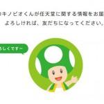 「任天堂」LINE公式アカウントの自動返信の作り込みが凄い!麻雀や花札、百人一首まで自動返信!
