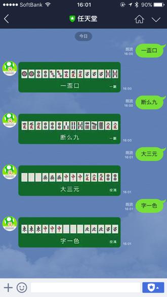 Line at nintendo 5