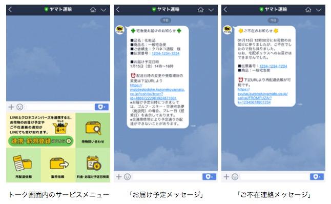 Line yamato 1