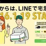 LINEとヤマト運輸が連携!LINEで「ご不在連絡メッセージ」や「再配達の依頼」が可能に!