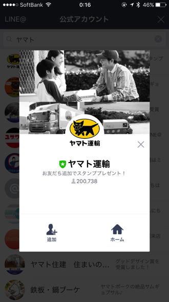 Line yamato 3