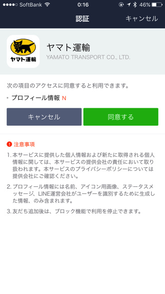 Line yamato 4