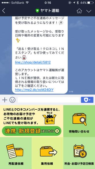 Line yamato 5