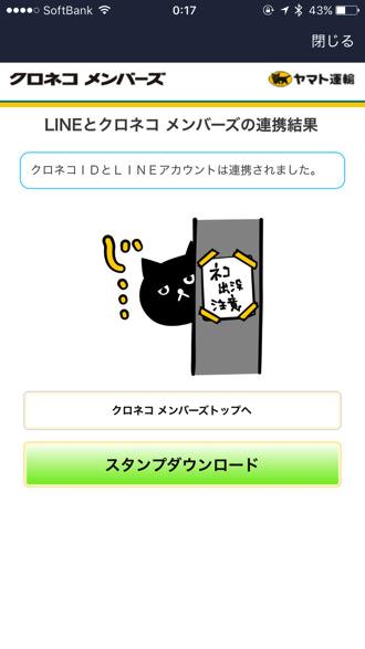 Line yamato 7